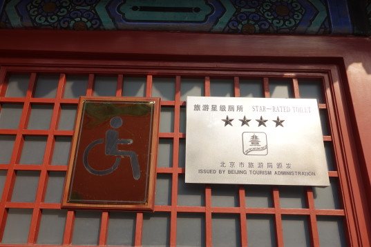 Star rated toilet in Beijing, China
